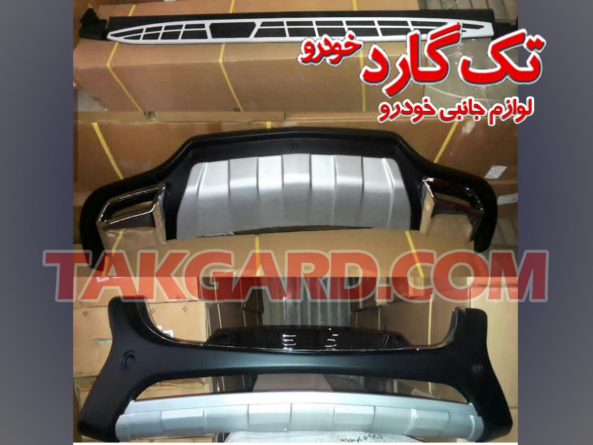 پک فلاپ سپر و رکاب هایما S7