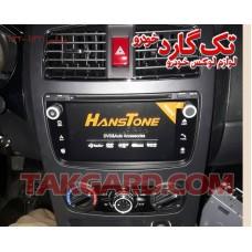 ضبط تصویری برلیانس h320 -h330 هانستون- 8 اینچ