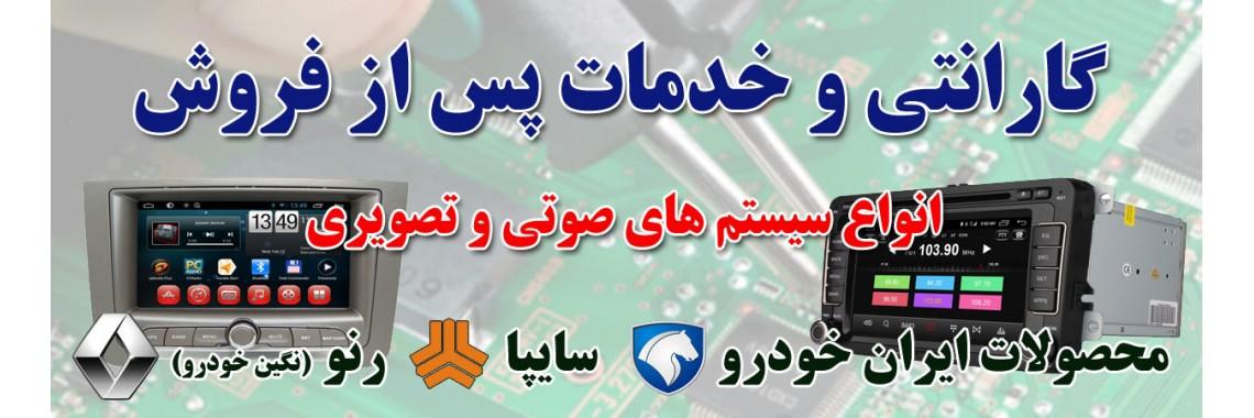 خدمات پس از فروش ضبط ماشین های سایپا و ایران خودرو